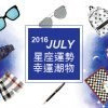 2016 JULY 星座運勢 V.S 幸運潮物