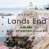 [湾区轻旅行 ] 健行去! 迎向蔚蓝的森林浴Lands End
