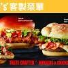 南加州McDonald's ® 創新自由配菜單Signature Crafted™ Burgers & Chicken Sandwiches