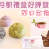 Sugar Tag- 新式酥皮麻糬月餅,送禮自用兩相宜!