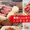 """""""天乐Ten-Raku BBQ""""~洛杉矶杂志评选为非试不可的韩国烤肉之一!"""