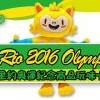 [奧運特別企劃]Rio 2016 Olympic 里約奧運紀念商品玩味十足