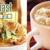 [哇靠!美食企劃] 重口味料理–Fresh Roast