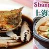 [哇靠!美食企劃]傳統中帶有創意的滬菜餐廳 Shanghailander Palace上海灘