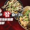 现正推出优惠套餐! 韩国城超火热海鲜餐厅 Kabayo Cham Bada