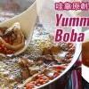 [哇靠!美食企劃] 酒類料理企劃-Yummy Boba 西門町 (已歇業)