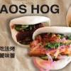 [哇靠!美食偵查]Baos Hog-台式小吃創意新吃法  烤乳豬割包征服老饕味蕾
