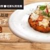 [美食偵查]Otium-以加州菜為基礎 創造出融合了世界各地料理靈感的菜肴!