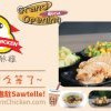 L.A. 的朋友久等了~ Popcorn Chicken台湾盐酥鸡专卖店进驻 Sawtelle!
