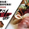 Gin Sushi~严选新鲜鱼获,让您吮指回味!