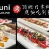 Sushi Kuni创意和食~顶级日本料理,爽快吃到饱