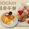 享受悠閒早午餐 ,沉浸大學城書香氣息中 – Egg Cracker
