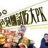 【哇靠评比特别企划】日亚韩特色泡面试吃大PK!! (Video)