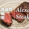 供應豐富且優質日本和牛的絕佳牛排館 – Alexander's SteakHouse