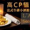 高CP值法式牛排小酒館 – L'Assiette Steak Frites