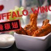 人妻廚房 – Buffalo Wings – 水牛城熱辣雞翅