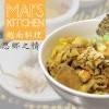 [美食侦查]Mai's Kitchen – 小西贡地道越南料理美味!