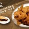 [美食侦查] 最具代表性的80多年老店 伴随无数欢笑声一同成长-Mrs.Knott's Chicken Dinner