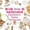 華人區 Chino 的家庭式義大利料理 – Cannataro's Italian Restaurant