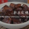 李錦記美味廚房: 新派紅燒肉 – 色香味俱佳 傳承的美味