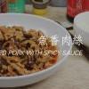 李錦記美味廚房:魚香肉絲——一道沒有魚的川式美味