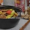 李錦記美味廚房: 回鍋肉-最容易被秒殺的美味