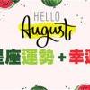2017 年8月星座運勢 + 幸運潮物