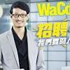 WaCow Media 專業人才擴大招募中