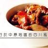 【人妻廚房】北京牛肉 BEIJING BEEF