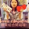 【开箱影片】Sanrio x Sugarfina 超可爱糖果礼盒抢先介绍!