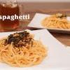 【人妻廚房】明太子義大利麵 Mentaiko Spaghetti
