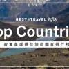 Lonely Planet 2018 最佳旅遊國家排行榜出爐囉!