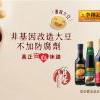 李錦記美味廚房–堅持質量百分百的醬油產品,真正安心味道