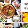 洛杉矶中国地方特色火锅名店攻略 l 教你一吃瞬间疯狂,哪管口红都花了!【含影音】