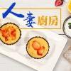 [人妻廚房] 草莓煉乳馬芬蛋糕 Strawberry Condensed Milk Muffin
