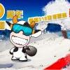 哇靠十周年 | 送你去滑雪,價值318的滑雪票免費等你拿!