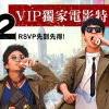 【独家】《唐人街探案2》 VIP 电影特别试映会