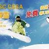 哇靠 X USC CSSA | 送你去滑雪,價值200的滑雪票免費等你拿!
