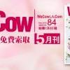 [哇靠!洛杉矶] 5月号生活美食杂志出刊囉!