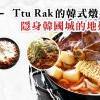 Ttu Rak 的韩式炖牛肋锅,隐身韩国城的地道好滋味