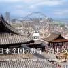 民宿過時了!7月起遊客將可在日本過百家寺廟住宿