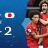 比利时3比2绝杀 日本蓝武士魂断世界杯