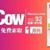 哇靠!【1月刊】生活美食雜誌出刊囉!