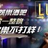Luxy Karaoke Lounge & Bar 複合式娛樂酒吧  讓您 K 歌一整晚,歡樂不打烊!