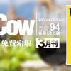 哇靠!【3月刊】生活美食雜誌出刊囉!