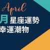 2019 年4月星座運勢 + 幸運潮物