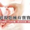 CARE Fertility 實現您擁有寶寶的夢想