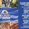 OC Greek Food Festival 希腊嘉年华 (5/17-19)