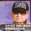 捧紅無數美少年 日本傑尼斯大家長喜多川87歲病逝
