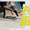 不只潮更要你穿得舒服!adidas專為街頭路跑全新打造PULSEBOOST HD登場